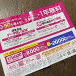 「楽天モバイル」から「Rakuten UN-LIMIT V」へ変更の申込みをしました。