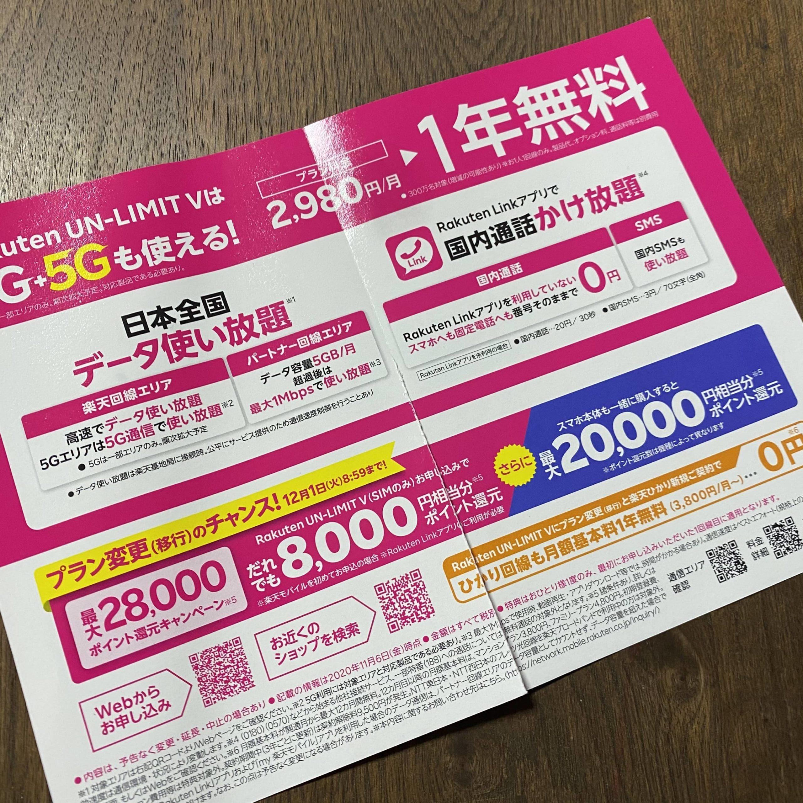 楽天モバイルは札幌できちんと繋がる?「Rakuten UN-LIMIT V」への変更と感想。