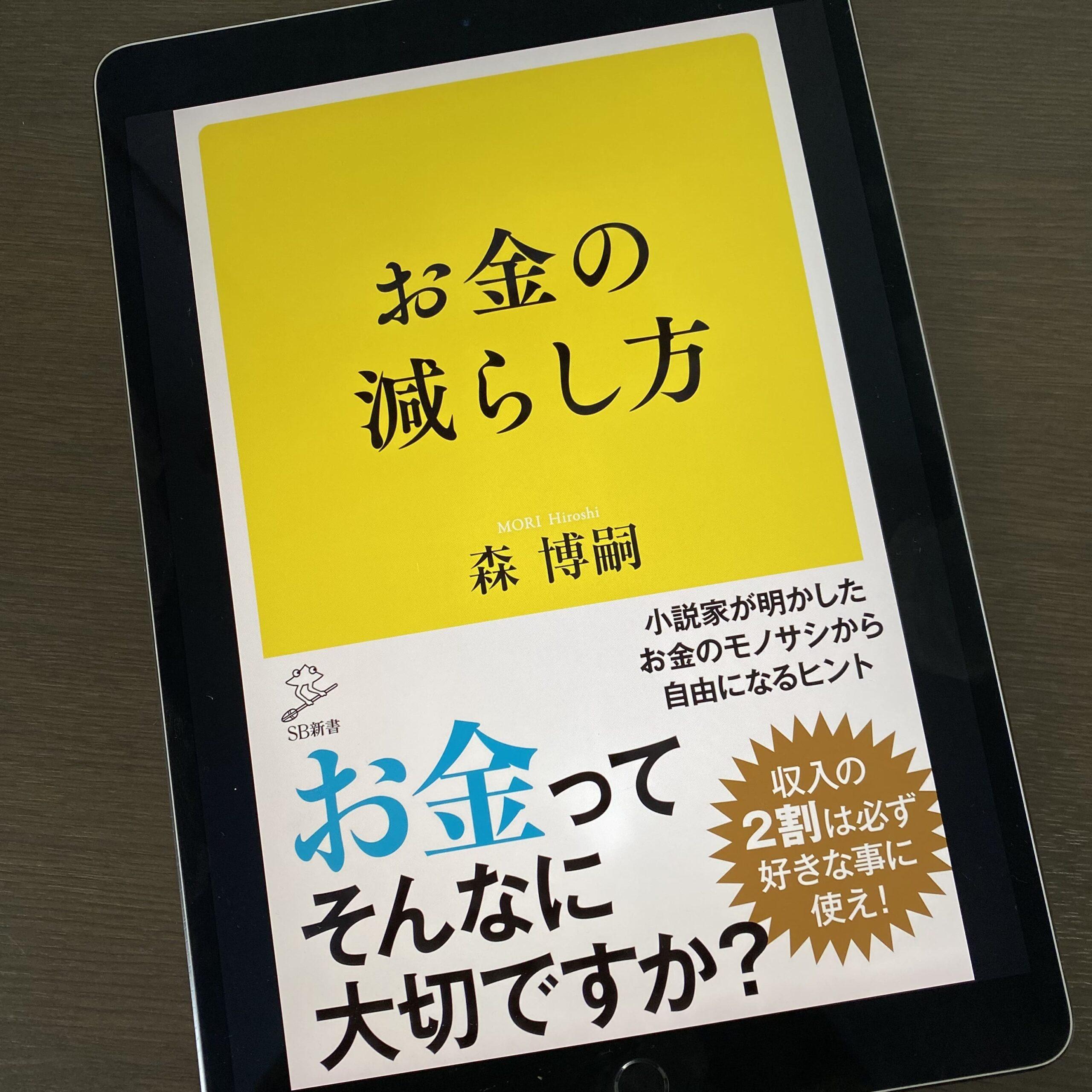 kindle本が50%OFF!アマゾンGWキャンペーンで家で読書をしよう。