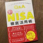 NISAを活用して資産形成するためのノウハウ。—『こんなときどうする?どうなる?Q&A 3つのNISA徹底活用術』(竹川美奈子著)